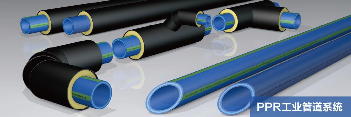PPR工业管道系统